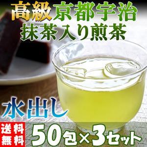 煎茶 緑茶  宇治茶 宇治抹茶入り ティーバック 水出し 茶葉 高級 おいしい 5g×50包  〔3セット〕 kiwami-honpo