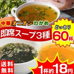 スープ インスタント 即席 ポイント消化 送料無料 食品 業務用 オニオンスープ  中華スープ  75食 3種類(中華・オニオン・わかめ 各25個) 〔メール便出荷〕|kiwami-honpo