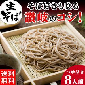 生そば ざるそば 蕎麦 生蕎麦 かけそば 日本そば セット 取り寄せ セール お試し メール便  そばつゆ付き 8食分(180g×4袋)〔メール便出荷