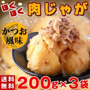 肉じゃが お惣菜 送料無料 ポイント消化 食品 備蓄 具 レトルト 和食  600g(200g×3袋)  セール 〔メール便出荷〕|kiwami-honpo