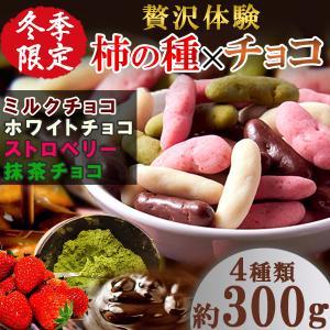 柿の種チョコ 洋ミックス ミルクチョコ ストロベリーチョコ ホワイトチョコ 抹茶チョコ ギフト  4種300g  セール 〔クロネコDM出荷〕