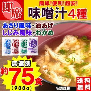 ■大人気 超簡単!お湯を注げばすぐできる!! 即席みそ汁5種 (1)油あげ (2)わかめ (3)たま...