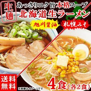 ラーメン 北海道ラーメン 生麺 4食 送料無料 ポイント消化 あっさり 食品 お取り寄せ 醤油 味噌 塩〔メール便出荷〕|kiwami-honpo