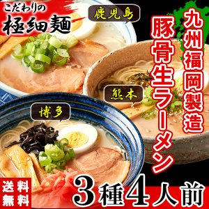博多ラーメン 豚骨ラーメン 九州ラーメン 生麺 4食 送料無料 ポイント消化 食べ比べ こってり 食...