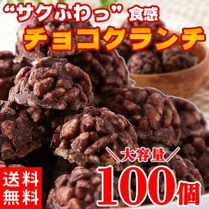 ■どどーんと大容量100個 サクサクと軽い食感のチョコクランチを簡易包装に詰めてお届け致します!! ...