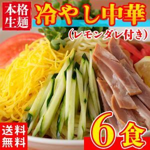 冷やし中華 生麺 お取り寄せ ポイント消化 送料無 たれ付き 2種6食 セット (レモン醤油・ごま) 〔メール便出荷〕|kiwami-honpo