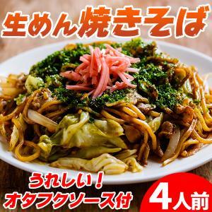 焼きそば やきそば オタフクソース 生めん 生麺 本格 ソース付き ポイント消化 送料無料 5食(90g×5)|kiwami-honpo