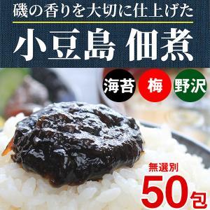 小豆島 佃煮 野沢菜海苔 海苔 梅 お弁当 ご飯のお供 3種類 ポイント消化 送料無料  (20包入り×2袋) 〔メール便出荷〕|kiwami-honpo
