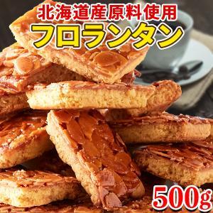 アーモンド フロランタン 洋菓子 スイーツ  ポイント消化 送料無料 人気 お試し 6個入 〔メール便出荷〕|kiwami-honpo