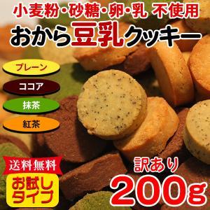 クッキー おからクッキー 訳あり わけあり お試し お取り寄せ 豆乳 おから Four Zero 4種 200g|kiwami-honpo