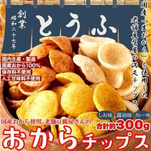 おからチップス 生おから使用 お菓子 お茶菓子 ポイント消化 送料無料 3種(しお味、醤油味、カレー味)約300g|kiwami-honpo