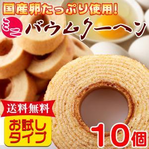 ミニバウムクーヘン セット ポイント消化 送料無料 食品 お試し スイーツ お菓子 洋菓子 セール 10個 〔メール便出荷〕|kiwami-honpo