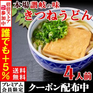 きつねうどん スープ付き  ポイント消化 送料無料 食品 お試し セール 4食(180g×4袋)〔メール便出荷〕|kiwami-honpo