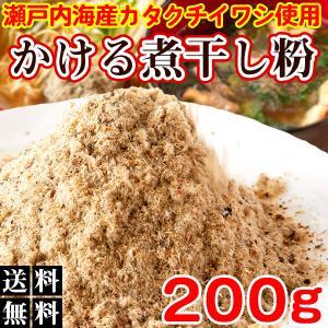 煮干し粉 出汁 粉末 国産 ポイント消化 送料無料 食品 100g×2袋 〔ゆうメール出荷〕〔発送まで1〜2週間〕 kiwami-honpo