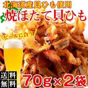 貝ひも 珍味 おつまみ 北海道産 ポイント消化 送料無料 食品 60g×2袋 〔ゆうメール出荷〕〔発送まで1〜2週間〕 kiwami-honpo
