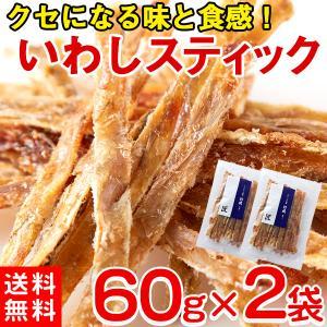 いわしスティック 珍味 おつまみ ポイント消化 送料無料 食品 60g×2袋 〔ゆうメール出荷〕〔発送まで1〜2週間〕 kiwami-honpo