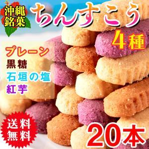 ちんすこう 焼き菓子 スイーツ 4種 プレーン 石垣の塩 紅芋 黒糖 ポイント消化 送料無料 食品 2個入×10袋 〔ゆうメール出荷〕|kiwami-honpo