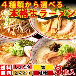 ラーメン 生ラーメン 生麺 料無料 ポイント消化 食品 お取り寄せ 醤油 塩 味噌 とんこつ (3食+スープ付き)〔ゆうメール出荷〕|kiwami-honpo
