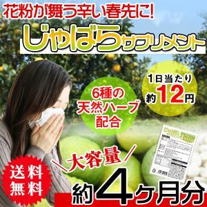 じゃばら 花粉 サプリ サプリメント ナリルチン 天然ハーブ配合 サプリ 送料無料   約4ヵ月分 〔120日分×1袋〕 〔メール便出荷〕|kiwami-honpo