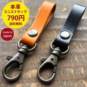 レザーミニストラップ12cm 訳あり品  牛革  スプリットレザー 3039 キーリング キーホルダー メンズ|kiwaza-shop