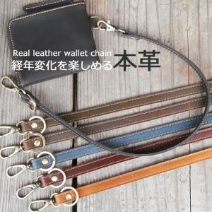 レザーウォレットチェーン(52cm) 訳あり  ウォレットストラップ  牛革 スプリットレザーメール便160円|kiwaza-shop