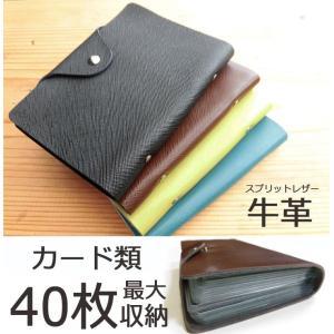 本革カードケース 40枚収納 牛革スプリットレザー メール便送料無料  アウトレット|kiwaza-shop