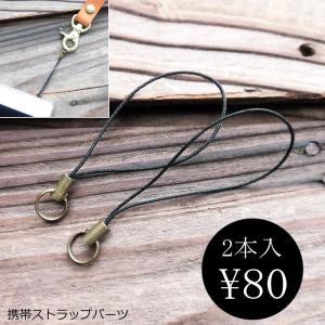 ストラップパーツ2個入り 携帯ストラップ メール便160円 同梱にお勧め3039|kiwaza-shop