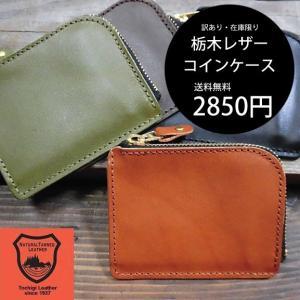 栃木レザー ちょっと訳あり 3780コインケース 小銭入れ 財布 メール便で送料無料|kiwaza-shop