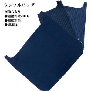 小倉織 紺縞霜降 シンプルバッグ|kiya-hamono