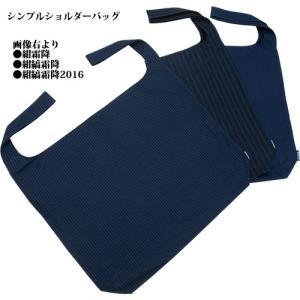 小倉織 紺縞霜降2016 シンプルバッグ|kiya-hamono