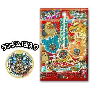 妖怪ウォッチ 妖怪メダルトレジャー02 伝説の巨人妖怪と黄金竜 (20個入りBOX)|kiyahobby|02