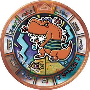妖怪ウォッチ 妖怪メダルトレジャー02 伝説の巨人妖怪と黄金竜 (20個入りBOX)|kiyahobby|03