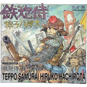 1/35スケールプラモデル 鉄砲侍 蛭子八太郎