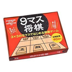 9マス将棋は、3×3のマスの盤と8種類の駒を使って対戦するミニ将棋です。 初期配置はなんと40通り。...