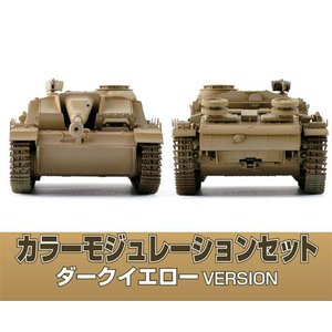 CS582 ダークイエロー VERSION|kiyahobby