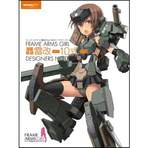 マスターファイルBOX フレームアームズ・ガール 轟雷改 Ver.2 10式カラー|kiyahobby|02