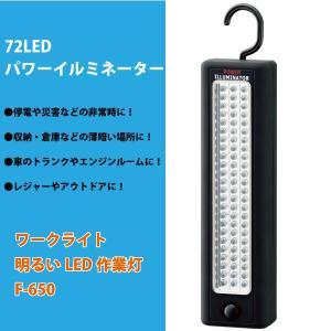【72LED パワーイルミネーター】 ワークライト 吊り下げフック、マグネット付! 明るいLED作業灯 F-650|kiyo-store