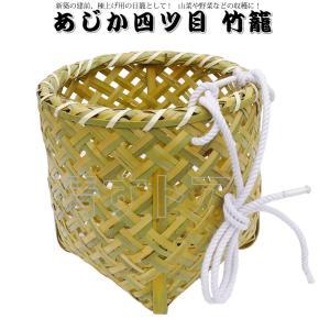 あじか四ツ目 小 径28×25cm 建前、棟上げ用の目籠として!目籠・収穫竹かご 杉崎 4-4063-3|kiyo-store
