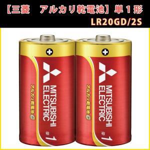三菱 アルカリ乾電池 単1形 2本組 5パックセット 災害時に備える定番品! LR20GD/2S|kiyo-store