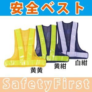 安全ベスト 紺×黄 セーフティベスト・反射ベスト 交通整理には必需品なアイテムです。|kiyo-store