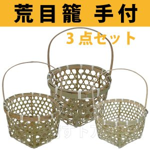 荒目籠 手付 3点セット 竹かご・お買い物バックや食品の保管にも使えます 杉崎 4-2810-9|kiyo-store