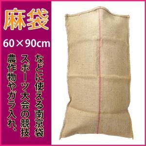 麻袋 お得な10枚組 巾60cm×深さ93cm 農作物やガラ入れ、運動会の袋跳びやイベントに!南京袋|kiyo-store