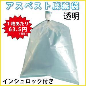 【アスベスト廃棄袋】 中 透明 100枚 特別産業廃棄物|kiyo-store