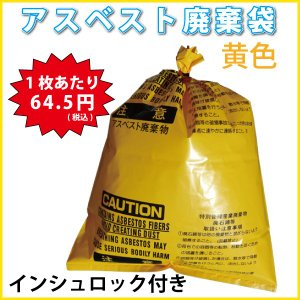 【アスベスト廃棄袋】 中 黄色 100枚 組特別産業廃棄物|kiyo-store