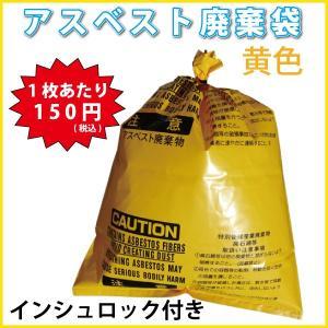 【アスベスト廃棄袋】 大 黄色 50枚 特別産業廃棄物|kiyo-store