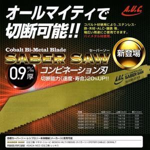 コバルトバイメタル セーバーソー コンビネーション刃 厚0.9mm 200mm×14/18山 5枚 A.U.C. ASBK-201418-5 NK|kiyo-store