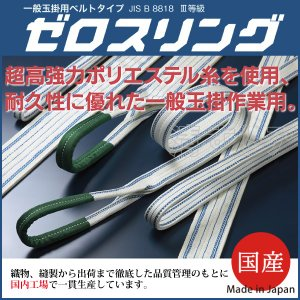 ZEROスリング 国産3等級ベルトスリング 3E(両端アイ形) 幅25mm×1.0m 玉掛け吊り具・スリングベルト A.U.C Z-1 25×1.0|kiyo-store
