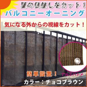 バルコニーオーニング 180cm×80cm チョコブラウン 遮光率85%・ベランダの目隠しに! TB|kiyo-store