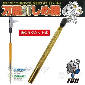メール便/万能釘しめ機 細径 170mm 永久マグネット式 フジ鋼業 FD-016|kiyo-store