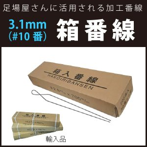 箱番線 3.1mm(#10)×長さ700mm 200本 足場屋さんに活用される加工ばん線 なまし・結束・鉄線 KU|kiyo-store